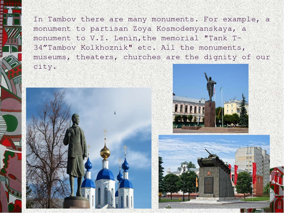 In Tambov there are many monuments. For example, a monument to partisan Zoya...