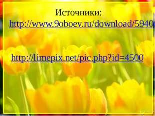 Источники: http://www.9oboev.ru/download/59406/1366x768/ http://limepix.net/