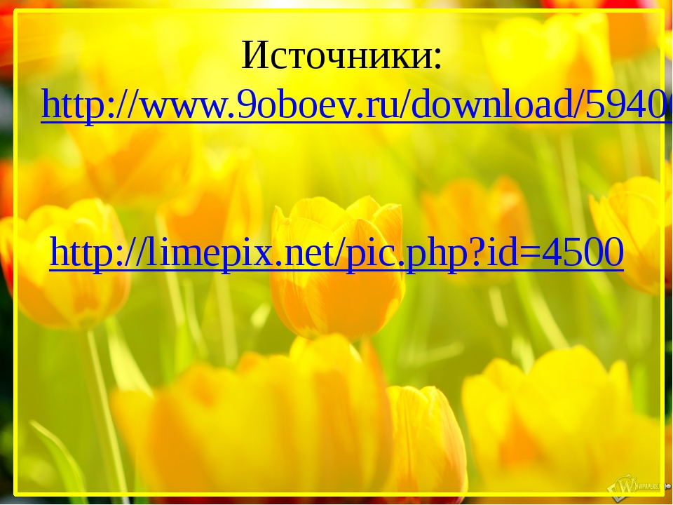 Источники: http://www.9oboev.ru/download/59406/1366x768/ http://limepix.net/...