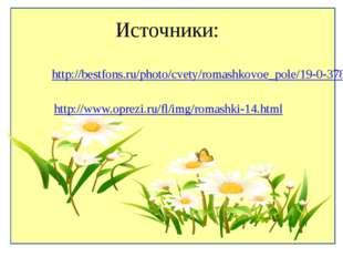 Источники: http://bestfons.ru/photo/cvety/romashkovoe_pole/19-0-378 http://w