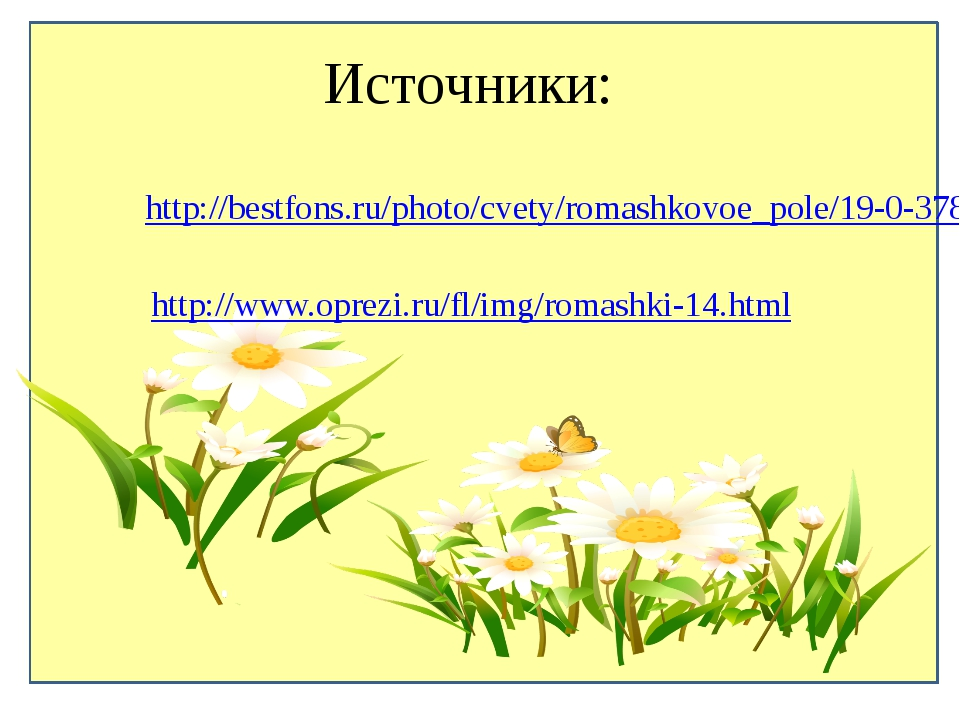 Источники: http://bestfons.ru/photo/cvety/romashkovoe_pole/19-0-378 http://w...
