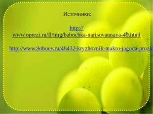 Источники: http://www.oprezi.ru/fl/img/babochka-narisovannaya-49.html http:/
