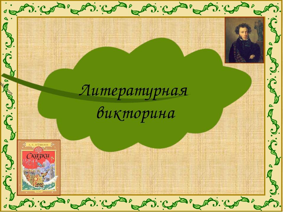 Библиотеки Невского района Санкт-Петербурга
