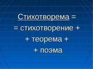 Стихотворема = = стихотворение + + теорема + + поэма