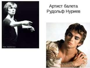 Артист балета Рудольф Нуриев