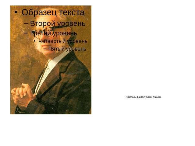 Писатель-фантаст Айзек Азимов.