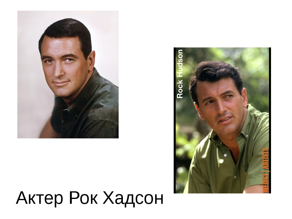 Актер Рок Хадсон