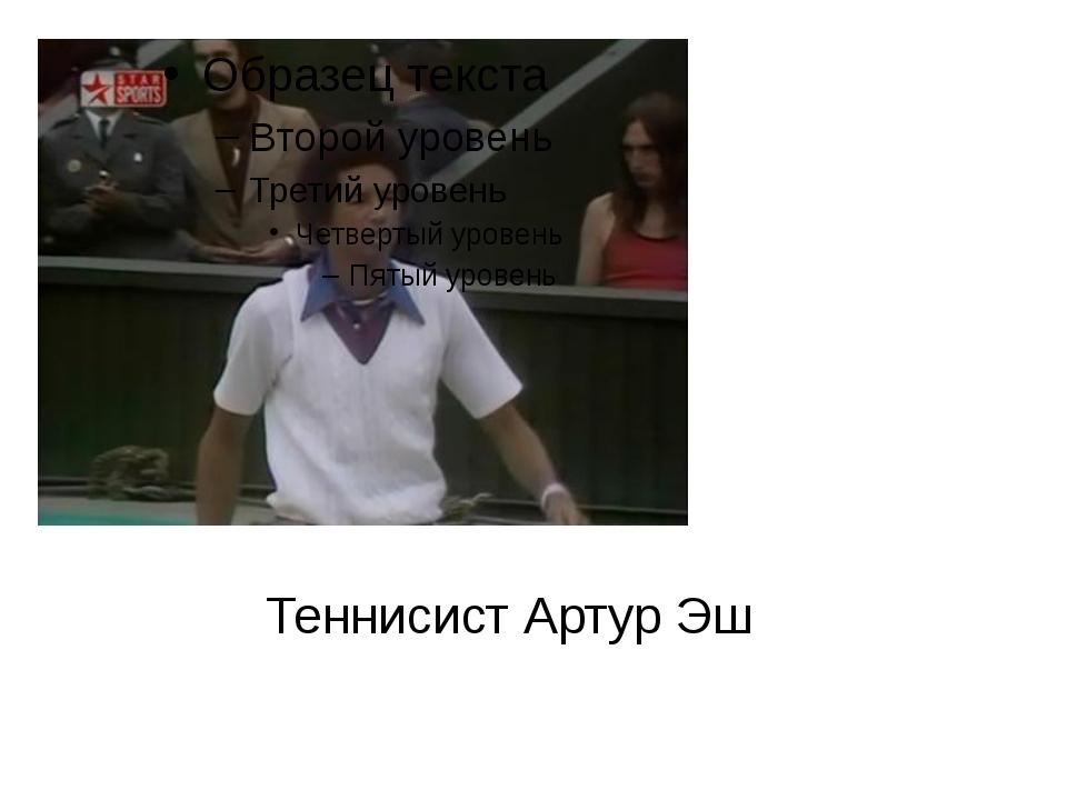 Теннисист Артур Эш