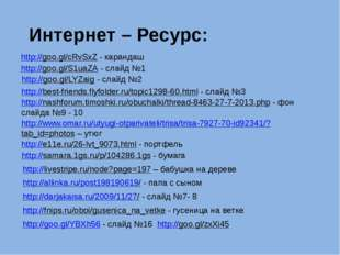 http://goo.gl/cRvSxZ - карандаш http://goo.gl/S1uaZA - слайд №1 http://goo.gl
