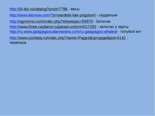 http://jili-bili.ru/catalog?prod=7796 - весы http://www.akimow.com/?jn=sardel