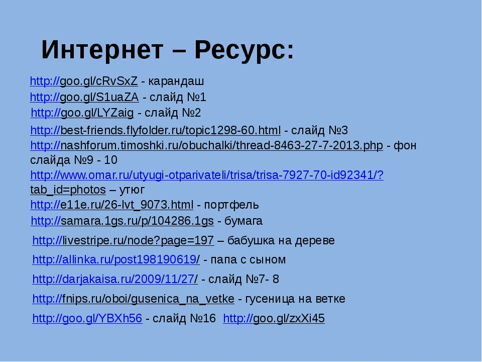 http://goo.gl/cRvSxZ - карандаш http://goo.gl/S1uaZA - слайд №1 http://goo.gl...