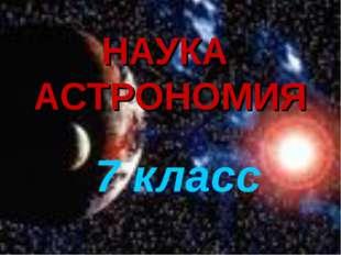 НАУКА АСТРОНОМИЯ 7 класс