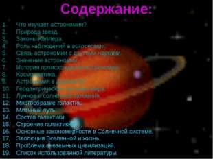 Содержание: Что изучает астрономия? Природа звезд. Законы Кеплера. Роль наблю
