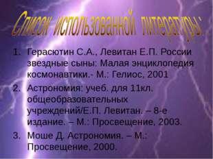 Герасютин С.А., Левитан Е.П. России звездные сыны: Малая энциклопедия космона