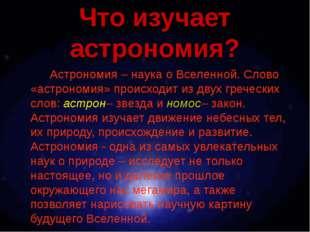 Что изучает астрономия? Астрономия – наука о Вселенной. Слово «астрономия»