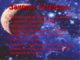 Законы Кеплера: Орбита каждой планеты есть эллипс, в одном из фокусов которог