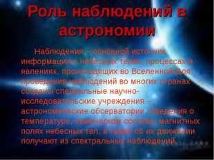Роль наблюдений в астрономии Наблюдения – основной источник информации о не
