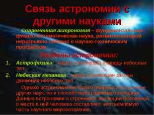 Связь астрономии с другими науками Современная астрономия – фундаментальная