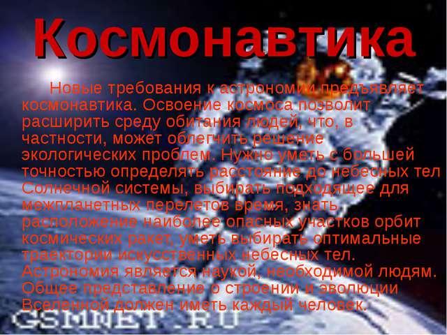 Космонавтика Новые требования к астрономии предъявляет космонавтика. Освоен...