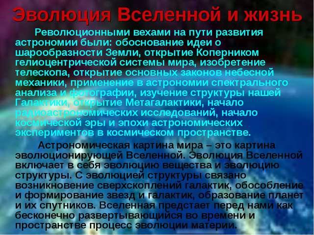 Эволюция Вселенной и жизнь Революционными вехами на пути развития астрономи...