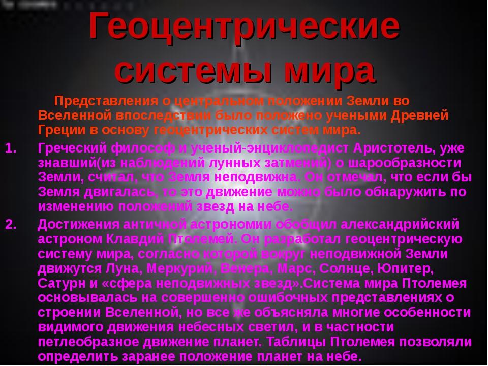 Геоцентрические системы мира Представления о центральном положении Земли во...