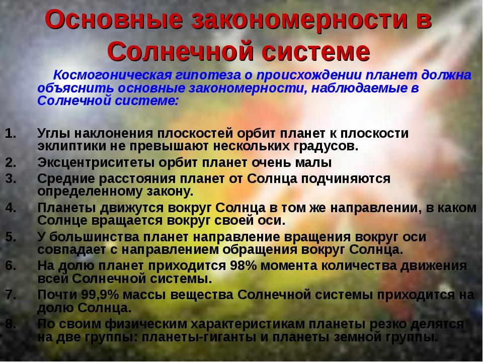 Основные закономерности в Солнечной системе Космогоническая гипотеза о прои...