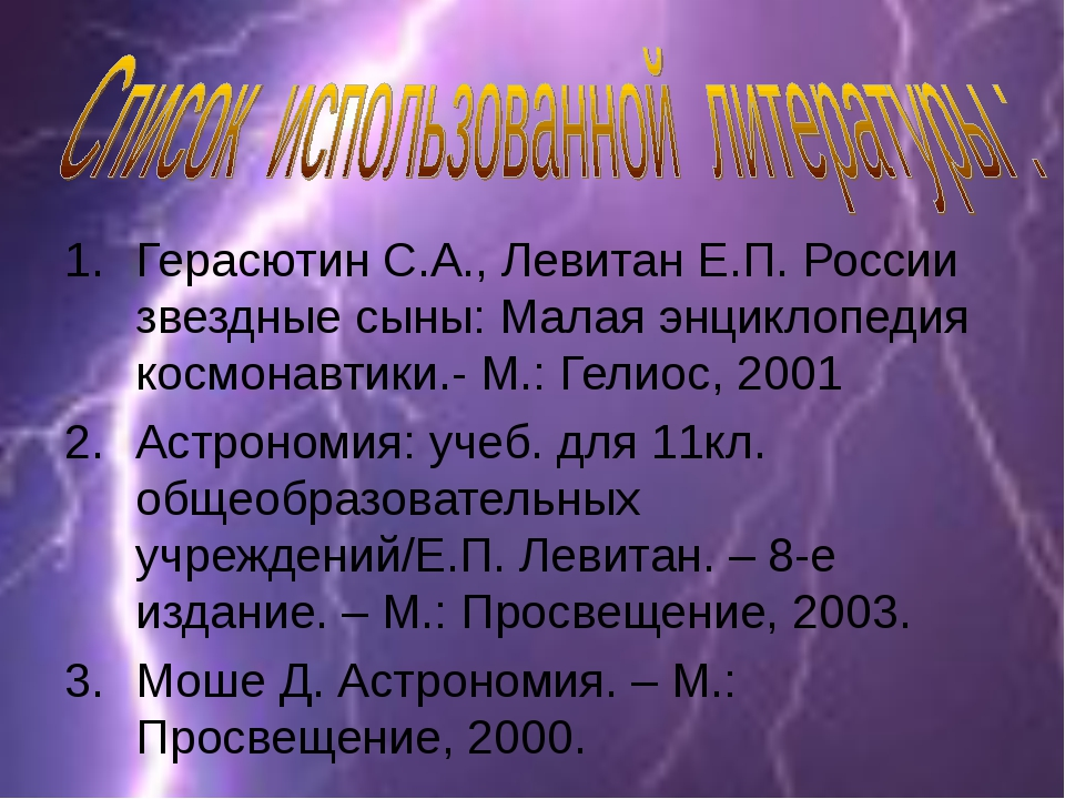 Герасютин С.А., Левитан Е.П. России звездные сыны: Малая энциклопедия космона...