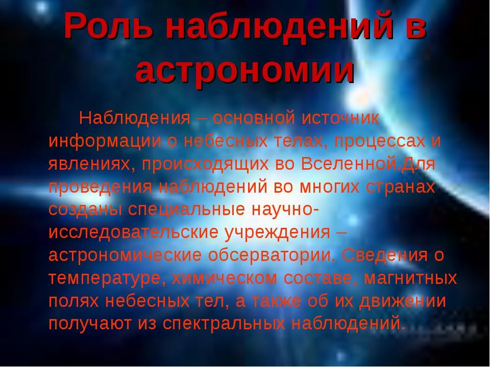 Роль наблюдений в астрономии Наблюдения – основной источник информации о не...