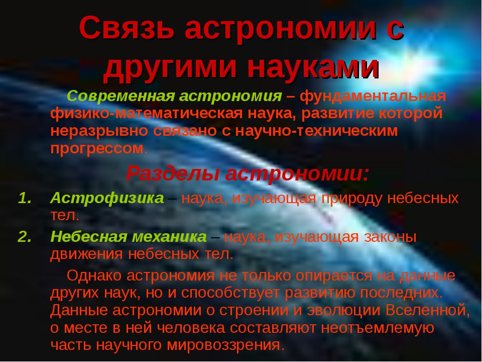 Связь астрономии с другими науками Современная астрономия – фундаментальная...