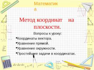 Метод координат на плоскости. Вопросы к уроку: Координаты вектора. Уравнение