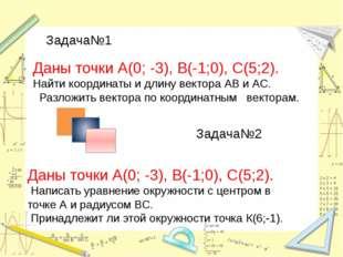 Даны точки А(0; -3), В(-1;0), С(5;2). Найти координаты и длину вектора АВ и А