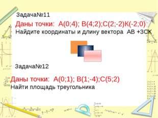 Даны точки: А(0;4); В(4;2);С(2;-2)К(-2;0) Найдите координаты и длину вектора
