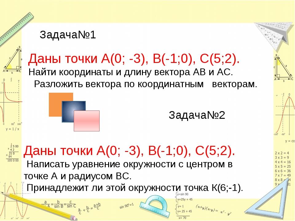 Даны точки А(0; -3), В(-1;0), С(5;2). Найти координаты и длину вектора АВ и А...