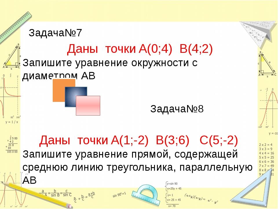 Задача№8 Задача№7 Даны точки A(0;4) B(4;2) Запишите уравнение окружности с ди...