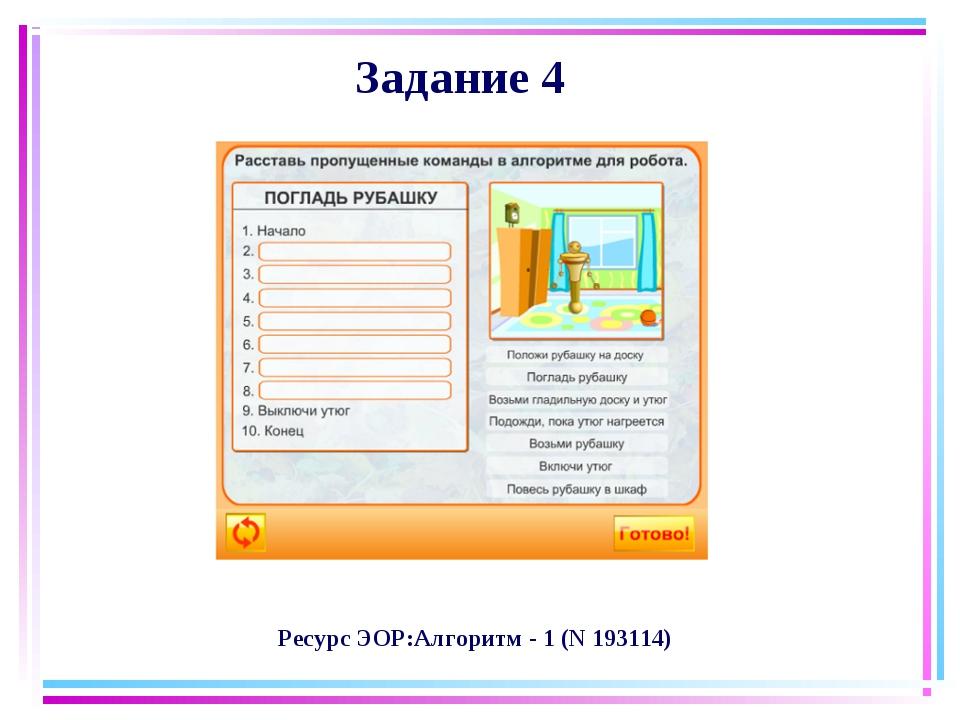 Задание 4 Ресурс ЭОР:Алгоритм - 1 (N 193114)