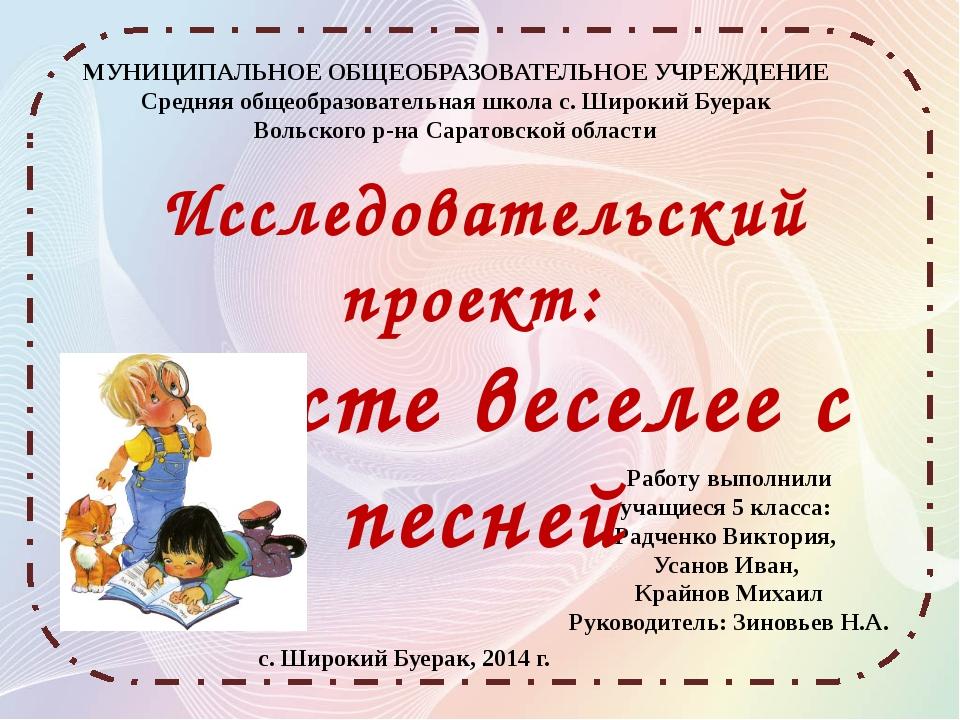 Работу выполнили учащиеся 5 класса: Радченко Виктория, Усанов Иван, Крайнов М...