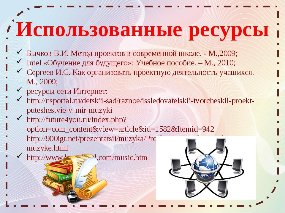 Бычков В.И. Метод проектов в современной школе. - М.,2009; Intel «Обучение дл...