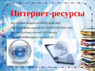 Интернет-ресурсы http://ctotakoe.blogspot.ru/2009/02/music.html http://ru.wik