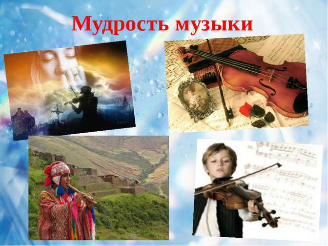 Мудрость музыки