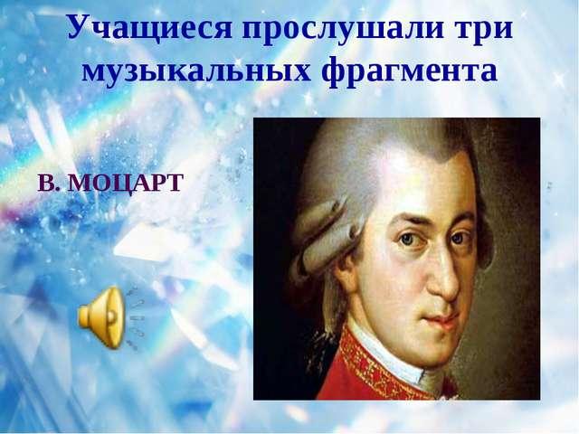 В. МОЦАРТ Учащиеся прослушали три музыкальных фрагмента