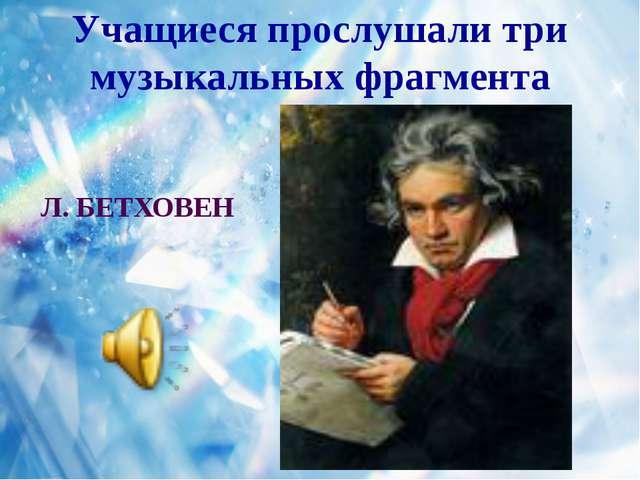Учащиеся прослушали три музыкальных фрагмента Л. БЕТХОВЕН