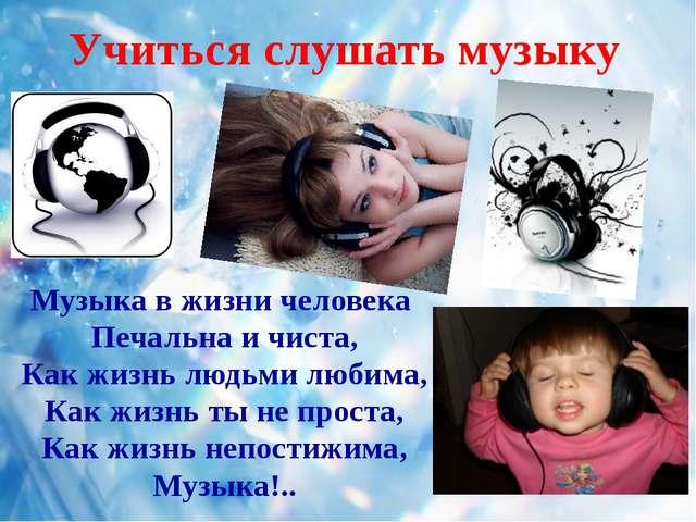 Музыка в жизни человека Печальна и чиста, Как жизнь людьми любима, Как жизнь...