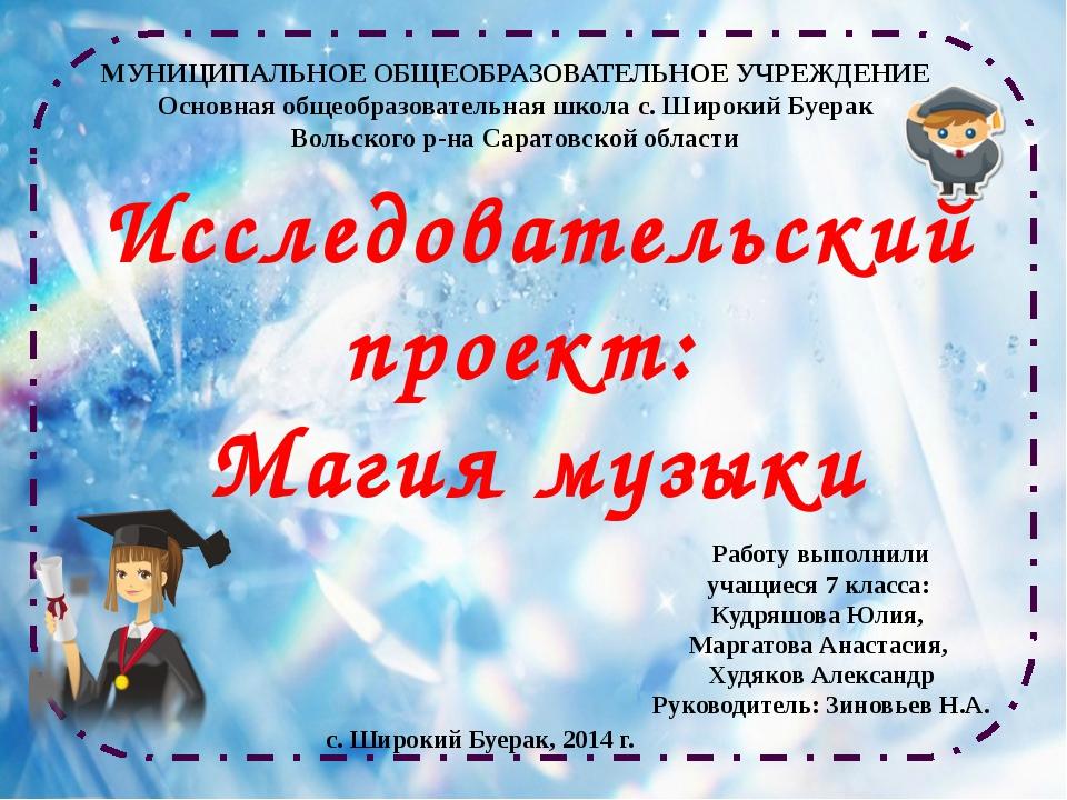 Работу выполнили учащиеся 7 класса: Кудряшова Юлия, Маргатова Анастасия, Худя...