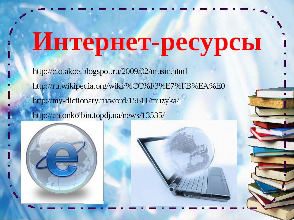 Интернет-ресурсы http://ctotakoe.blogspot.ru/2009/02/music.html http://ru.wik...