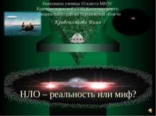 НЛО – реальность или миф? Выполнила ученица 10 класса МКОУ Красномолотовской