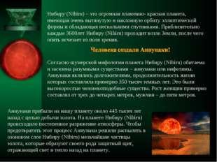 Нибиру (Nibiru) – это огромная пламенно- красная планета, имеющая очень вытян