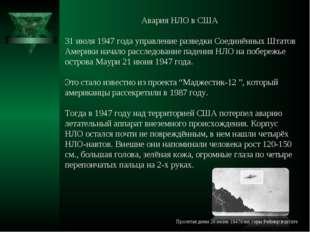 Авария НЛО в США 31 июля 1947 года управление разведки Соединённых Штатов Ам