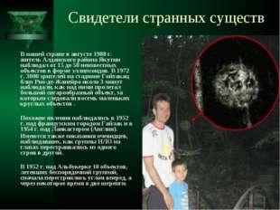 В нашей стране в августе 1988 г. житель Алданского района Якутии наблюдал от