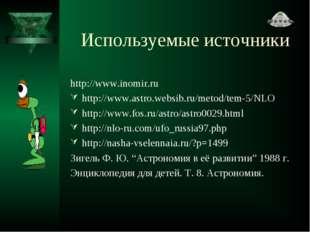 Используемые источники http://www.inomir.ru http://www.astro.websib.ru/metod/