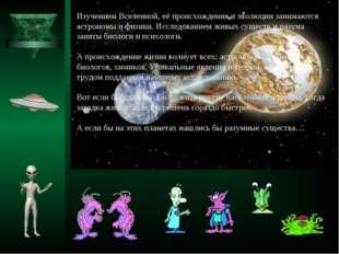 Изучением Вселенной, её происхождения и эволюции занимаются астрономы и физик